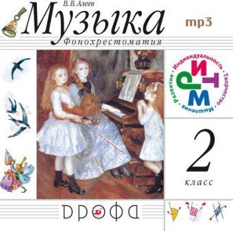Музыка.2кл.Фонохрестоматия.2CD Алеев В. В.