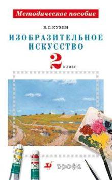Долгоаршинных Н.В. - Изобразит.искусство.2кл.Книга для учителя. обложка книги