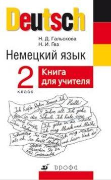 Гальскова Н.Д., Гез Н.И. - Немецкий язык. 2кл.Книга для учителя обложка книги