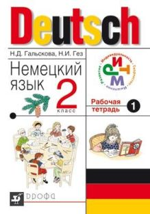 Немецкий язык.2кл.Раб.тетр.N1 для нач.шк.(1-4 обложка книги