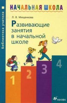 Мищенкова Л.В. - Развивающие занятия в нач.школе.Мет.пос.(БУН) обложка книги