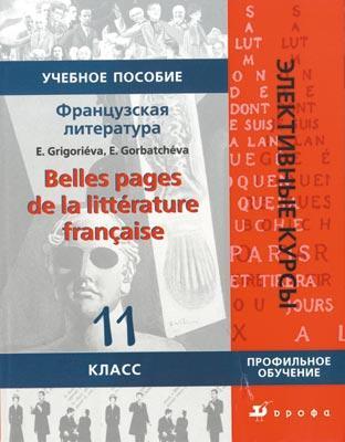 Элект.курс французской литературы.11кл.ЭК
