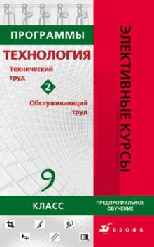 Кальней В.А. (под ред.) - Прогр.эл.к.Сб.N2.Технология.9кл.Предпроф.обуч.ЭК обложка книги