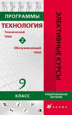 Прогр.эл.к.Сб.N2.Технология.9кл.Предпроф.обуч.ЭК Кальней В.А. (под ред.)