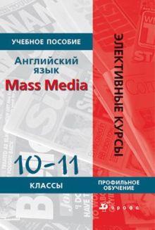 Кнодель Л.В. - Англ.язык.Mass Media.10-11кл.Уч.пос.ЭК обложка книги