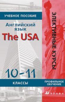 Бабайцева В.В. и  др. - Англ.язык.The USA.10-11кл.Уч.пос.ЭК обложка книги