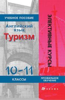 Кнодель Л.В. - Англ.язык.Туризм.10-11кл.Уч.пос.ЭК обложка книги