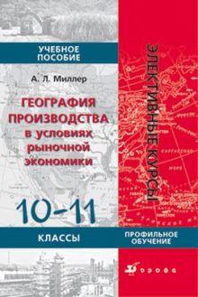 Миллер А.Л. - География произвоства в усл.рын.эконом.10-11кл.ЭК обложка книги