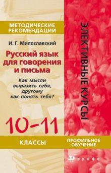 Милославский И. Г. - Мет.рек.Рус.яз./говор.и письма.10-11кл.ЭК обложка книги