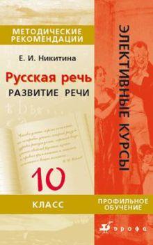 Никитина Е.И. - Рус.речь.Разв.речи.10кл.Метод.пос.(Проф.обуч)ЭК обложка книги