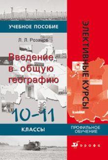 Розанов Л.Л. - Ведение в общую географию.10-11кл.Уч.пос.ЭК обложка книги
