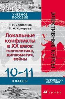 Селиванов И. Н., Конорева И.  А. - Локальные конфликты в XXвеке.Уч.пос.ЭК обложка книги