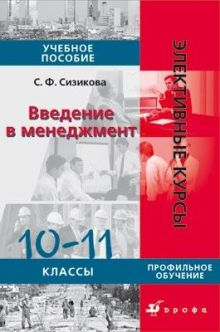 Сизикова С. Ф. - Введение в менеджмент.10-11кл. Уч.пос.ЭК обложка книги