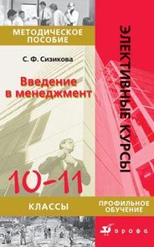 Сизикова С. Ф. - Введение в менеджмент.10-11кл.Мет.пос.ЭК обложка книги