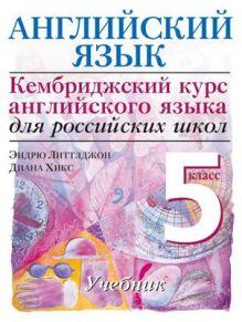 Виноградова О.И. - Cambridge.Англ.язык. Нач.уровень. 5кл.Уч-к.(Новый).(2008) обложка книги