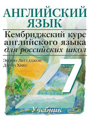 Cambridge.Англ.язык.2-й уровень 7кл .Учебник.(Новый) (2008) Виноградова О.И.
