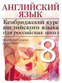 Виноградова О.И. - Cambridge.Англ.язык.3-й уровень 8кл .Уч.Виноградова(НОВ) обложка книги