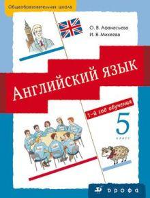 Афанасьева О.В., Михеева И.В. - Новый курс англ.яз 5кл. Учебник. обложка книги