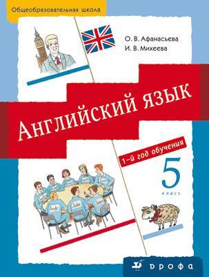 Новый курс англ.яз 5кл. Учебник. Афанасьева О.В., Михеева И.В.