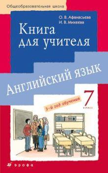 Афанасьева О.В. - Новый курс англ.языка.7кл. Книга для учителя. обложка книги