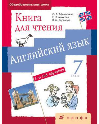 Новый курс англ.языка.7кл. Книга для чтения.