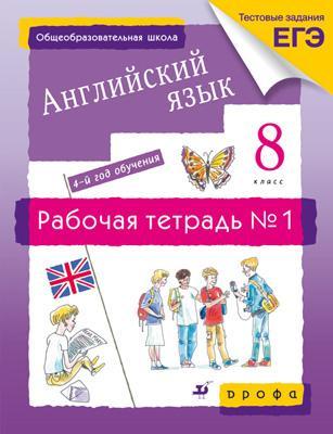 Новый курс англ.языка.8кл. Рабочая тетр.N1 Афанасьева О.В., Михеева И.В.