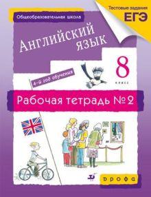 Афанасьева О.В. - Новый курс англ.языка.8кл. Рабочая тетр.N2 обложка книги