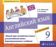 Афанасьева О.В., Михеева И.В. - Новый курс англ.языка.9кл. А/прил.к учеб.3 CD обложка книги