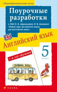 Беликова Л.Г. - Новый курс англ.яз 5кл. Поурочные разработк (Беликова) обложка книги