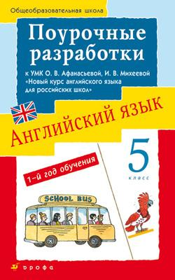 Новый курс англ.яз 5кл. Поурочные разработк (Беликова) Беликова Л.Г.