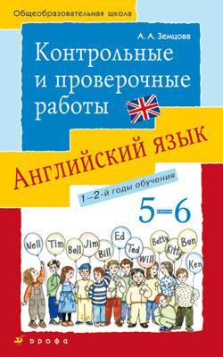 Новый курс англ.яз 5-6кл.Контр.и пров.раб. (Земцова) Земцова А. А.