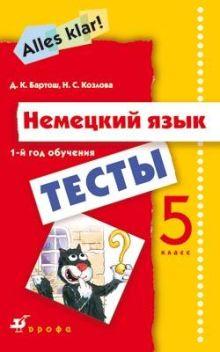 Бартош Д. Н., Козлова Н. С. - Alles Klar!5кл. (1год обуч.).Тесты.(Бартош). обложка книги