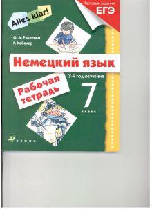 Радченко О. А.,  Хебелер Г. - Alles Klar!7кл. (3год обуч.). Рабочая тетрадь. обложка книги