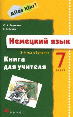 Alles Klar!7кл. (3год обуч.).Кн.для учителя. Радченко О. А.,  Хебелер Г.