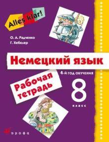Радченко О. А.,  Хебелер Г. - Alles Klar!8кл. (4год обуч.).Раб.тетрадь. обложка книги