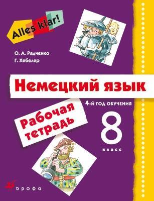 Немецкий язык. 8 класс. 4-й год обучения. Рабочая тетрадь