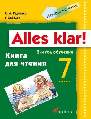 Немецкий язык. Аlles Klar! 7 класс. 3-й год обучения. Книга для чтения