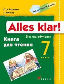Радченко О.А.,  Хебелер Г. - Немецкий язык. Аlles Klar! 7 класс. 3-й год обучения. Книга для чтения обложка книги