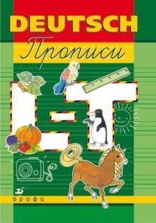Шмакова Е.Ю. - Немецкий язык.Прописи.L-T. обложка книги