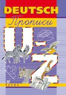 Шмакова Е.Ю. - Немецкий язык.Прописи.U-Z,упражнения. обложка книги