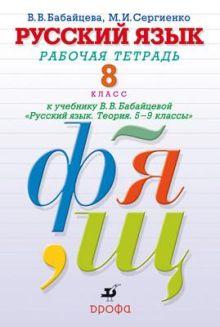 Бабайцева В.В., Сергиенко М.И. - Русский язык.Рабочая тетрадь.8кл. обложка книги