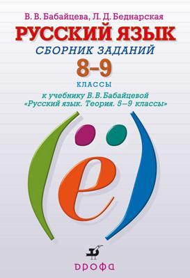 Русский язык. Углубленное изучение. 8–9 классы. Сборник заданий