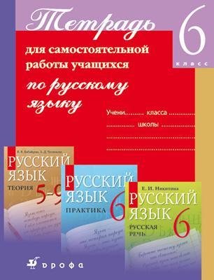 Русский язык. 6 класс. Тетрадь для самостоятельной работы