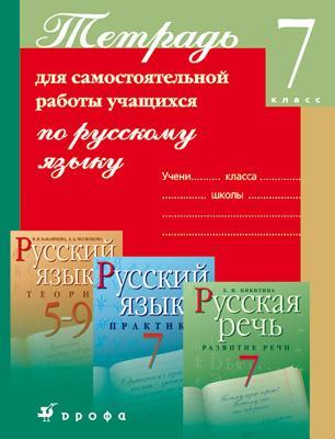 Русский язык. 7 класс. Тетрадь для самостоятельной работы
