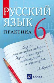 Лидман-Орлова Г.К. - Русский язык.Практика.6кл.Учебник. обложка книги