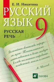 Никитина Е.И. - Русский язык. Русская речь. 9 класс. Учебник обложка книги