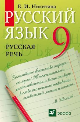 Русский язык. Русская речь. 9 класс. Учебник Никитина Е.И.