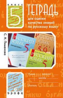Пименова С.Н. - Русский язык.5кл.Тетр./оц.кач.знаний(Купалова) обложка книги