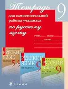 Пименова С.Н. и др. - Русский язык.9кл.Тетрадь для самост.работ. обложка книги