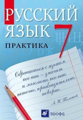 Русский язык.Практика.7кл.Учебник Пименова С.Н. и др.